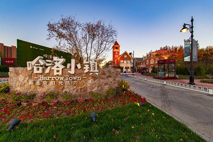 万科哈洛小镇(京华园)