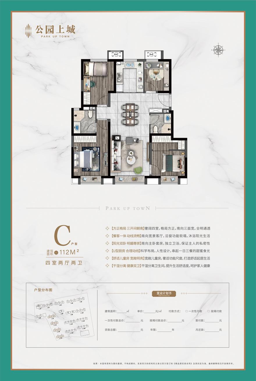 112平4室2厅2卫