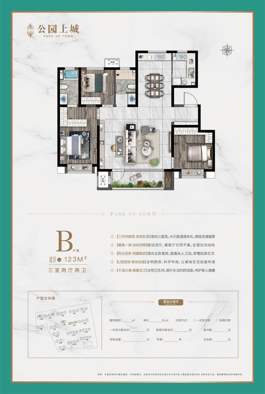 123平3室2厅2卫