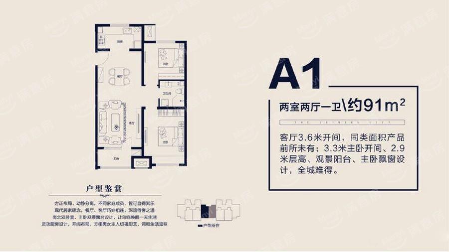 91平2室2厅1卫