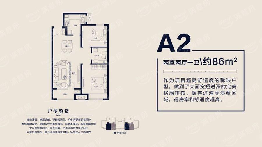 86平2室2厅1卫