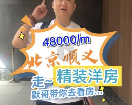 默哥带你去看48000元/㎡北京顺义精装洋房
