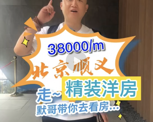 默哥带你去看房_38000元/㎡北京顺义精装洋房89平