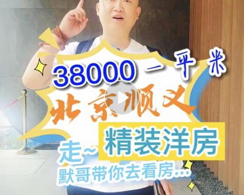 默哥带你去看房_38000元/㎡北京顺义精装洋房82平