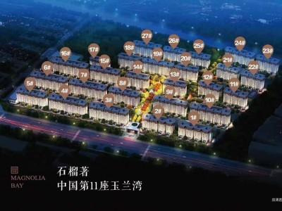 如何认定二套房呢? 房子卖了再买算二套吗?燕郊石榴玉兰湾,中式典雅精致细腻的建筑形象。