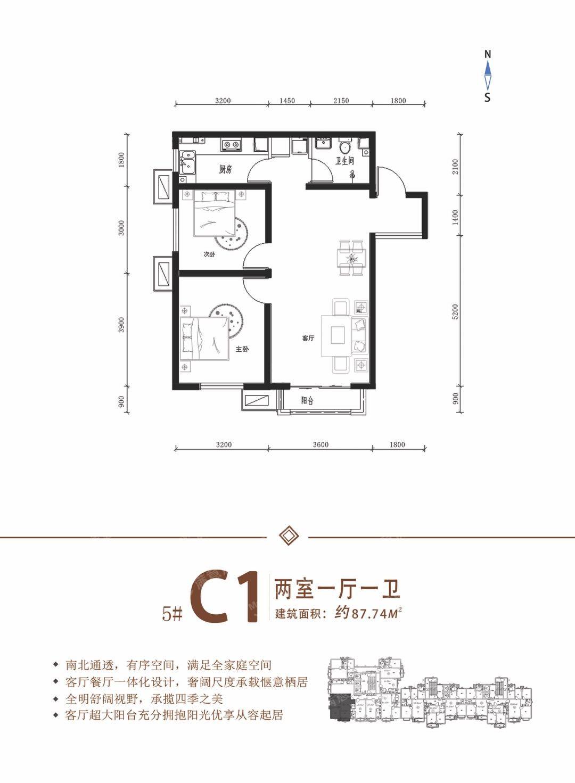 5#C12室1厅1卫87㎡