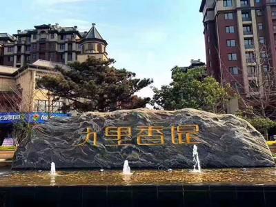 首尔甜城九里香堤洋房住宅重要通知:国庆节活动