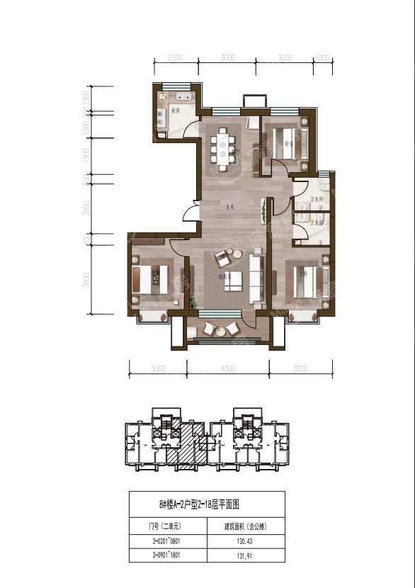 130.43㎡3室2厅2卫