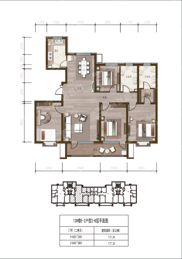177.26㎡4室2厅2卫
