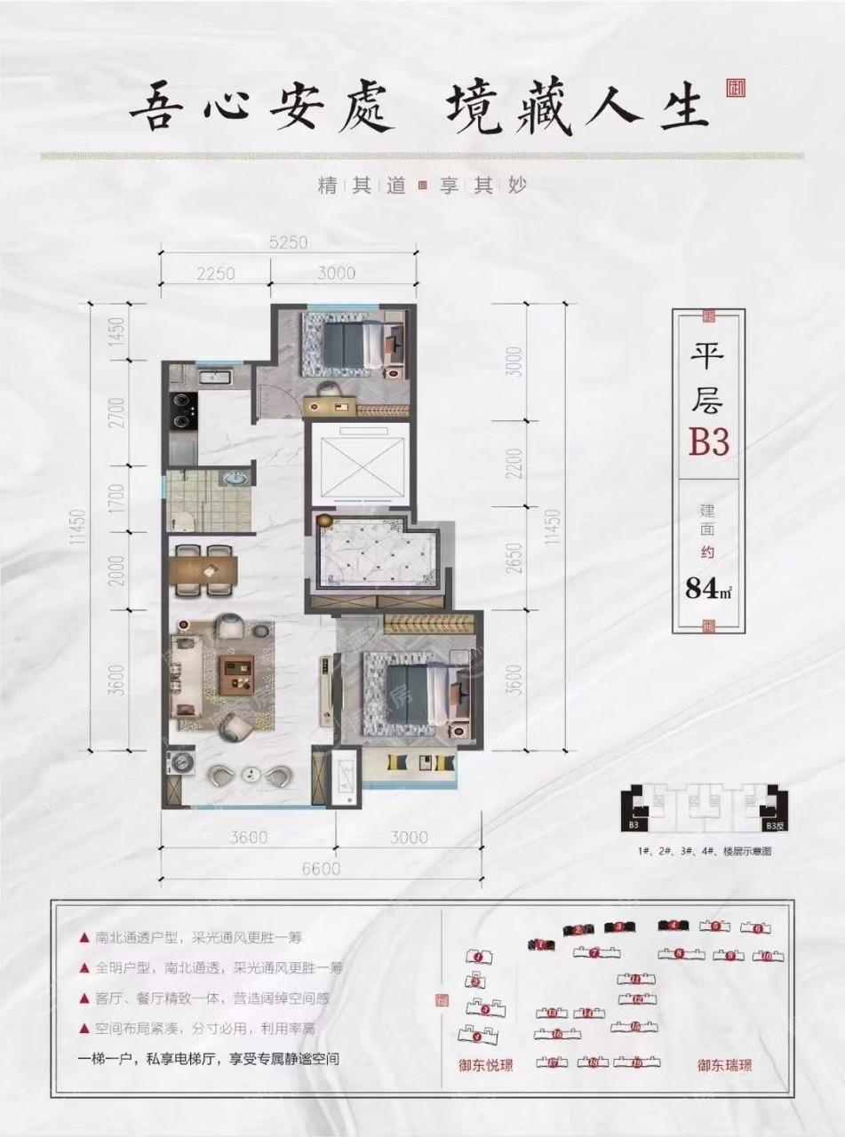 B3平层84㎡2室2厅1卫