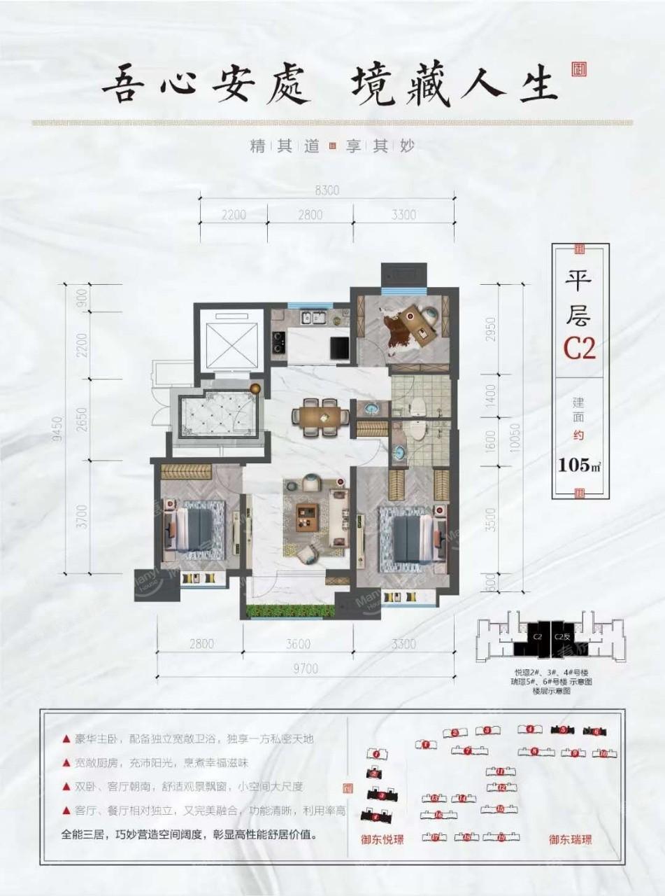 C2平层105㎡3室2厅2卫