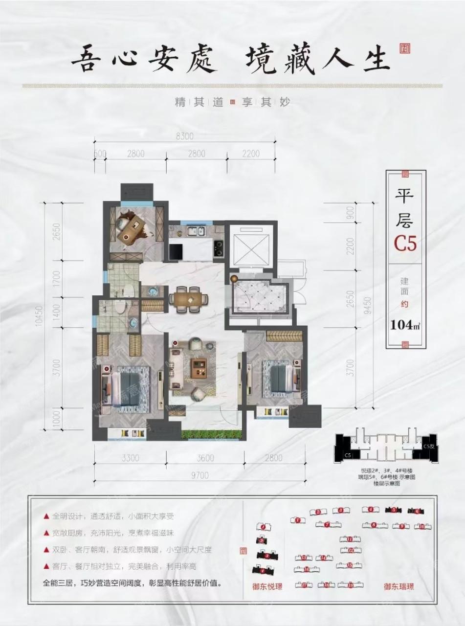 C5平层104㎡3室2厅2卫
