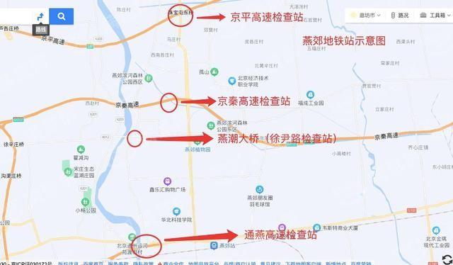 燕郊进北京的检查站分布图
